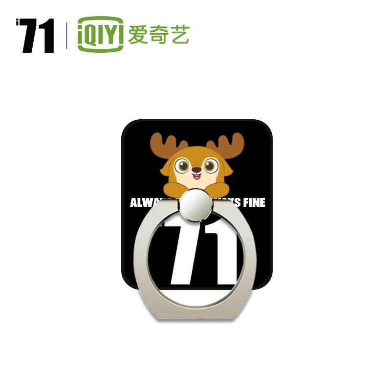 VIP专享【无敌小鹿】爱奇艺i71独家定制无敌小鹿 手机指环扣支架